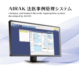 AIRAK 法医事例管理システム