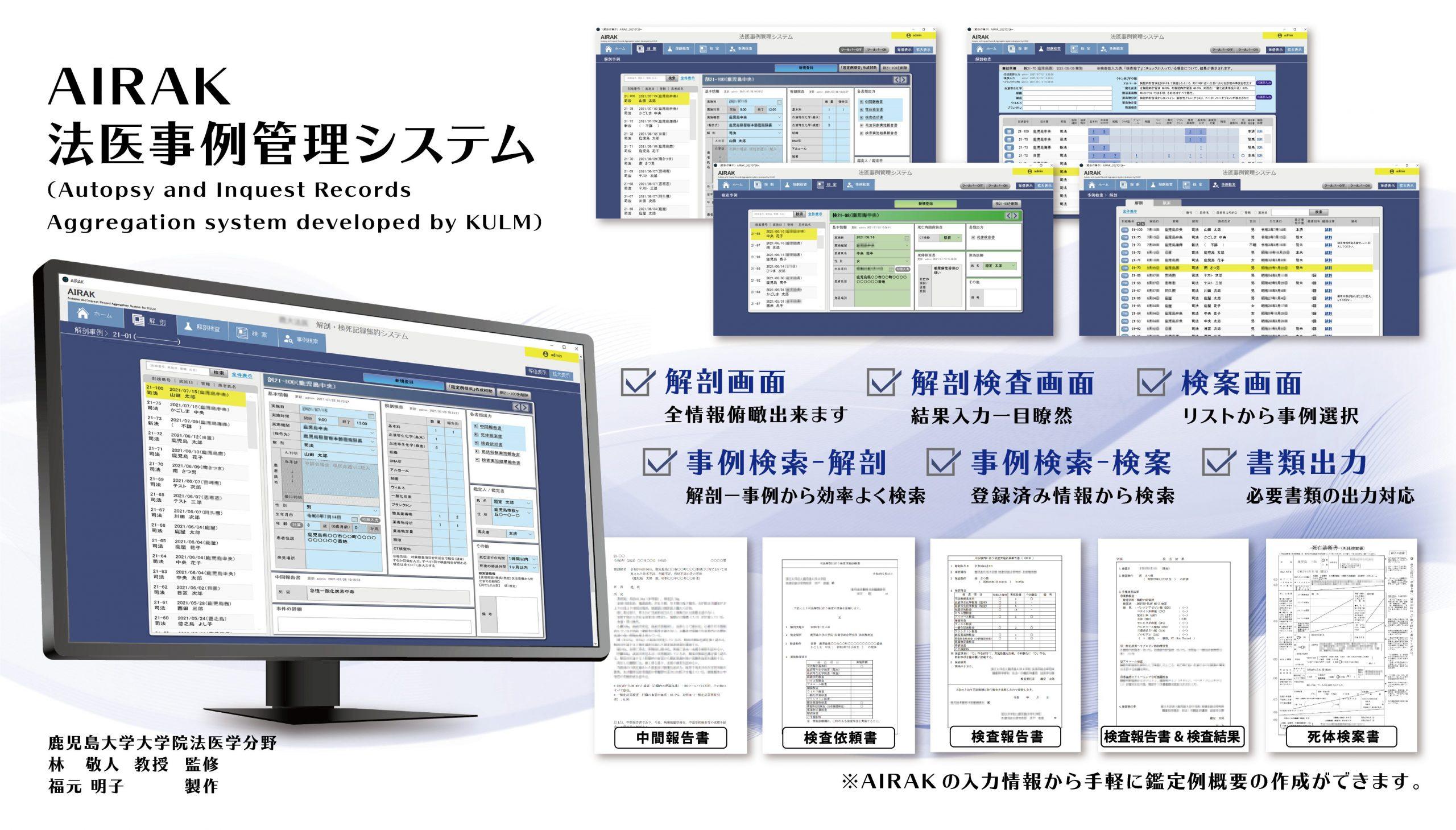 事例管理システム